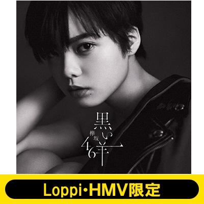 《Loppi・HMV限定 生写真3枚セット付》 黒い羊 【初回仕様限定盤 TYPE-A】(+Blu-ray)