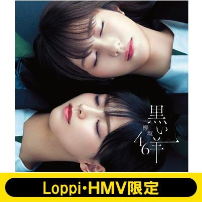 《Loppi・HMV限定 生写真3枚セット付》 黒い羊 【初回仕様限定盤 TYPE-C】(+Blu-ray)