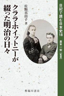 クララ・ホイットニーが綴った明治の日々 日記で読む日本史