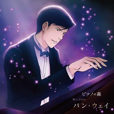 『ピアノの森』 パン・ウェイ 不滅の魂