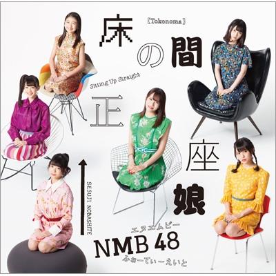 床の間正座娘 【通常盤Type-B】(+DVD)