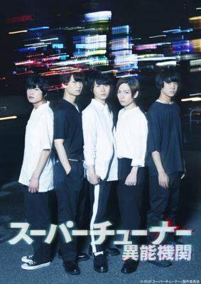 スーパーチューナー/異能機関 Blu-ray【初回限定版】