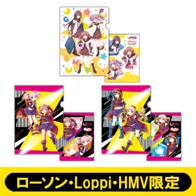 クリアファイルセット(3枚1セット)【ローソン・Loppi・HMV限定】