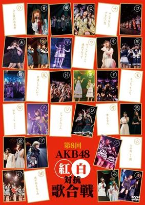 第8回 Akb48 紅白対抗歌合戦 Akb48 Hmv Books Online Akb D2397