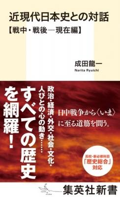 近現代日本史との対話 戦中・戦後-現在編 集英社新書