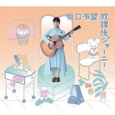 放課後ジャーニー 【初回生産限定盤】(+DVD)