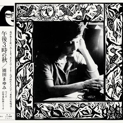 午後三時の秋 (アナログレコード/Studio Mule)