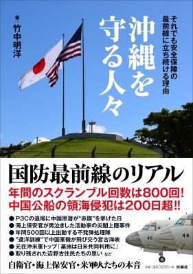 沖縄を守る人々 それでも安全保障の最前線に立ち続ける理由