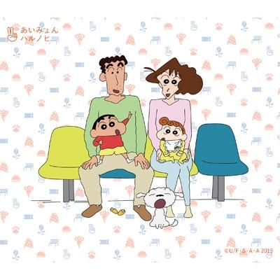 ハルノヒ 【初回生産限定 「クレヨンしんちゃん」コラボスリーブケース仕様】
