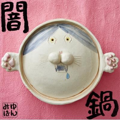 闇鍋 【完全生産限定盤】 (+Tシャツ)