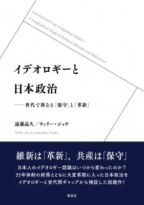 イデオロギーと日本政治 世代で異なる「保守」と「革新」