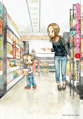 からかい上手の(元)高木さん 5 ゲッサン少年サンデーコミックス