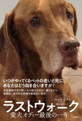 ラストウォーク 愛犬オディー最後の一年