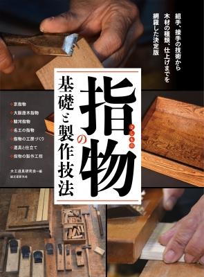 指物の基礎と製作技法 組手、接手の技術から木材の種類、仕上げまでを網羅した決定版
