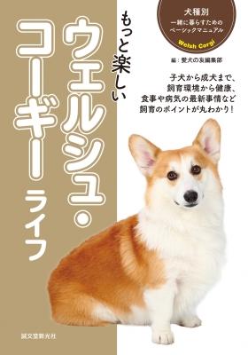 もっと楽しいウェルシュ・コーギーライフ 犬種別一緒に暮らすためのベーシックマニュアル