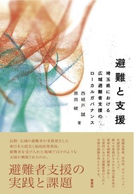 避難と支援 埼玉県における広域避難者支援のローカルガバナンス