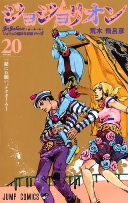 ジョジョリオン 20 ジャンプコミックス