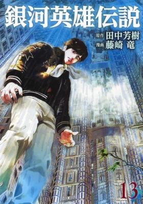 銀河英雄伝説 13 ヤングジャンプコミックス