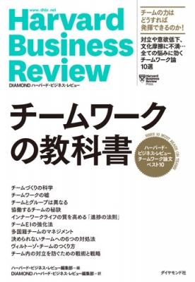 チームワークの教科書 ハーバード・ビジネス・レビュー チームワーク論文ベスト10
