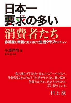 日本一要求の多い消費者たち 非常識を常識に変え続ける生活クラブのビジョン