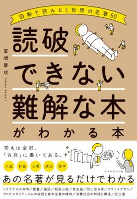 読破できない難解な本がわかる本 図解で読みとく世界の名著60