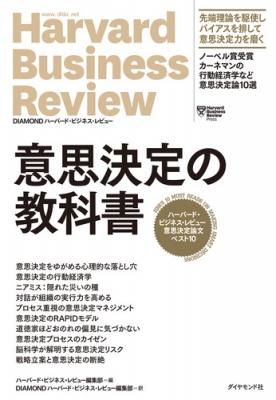 意思決定の教科書 ハーバード・ビジネス・レビュー意思決定論文ベスト10