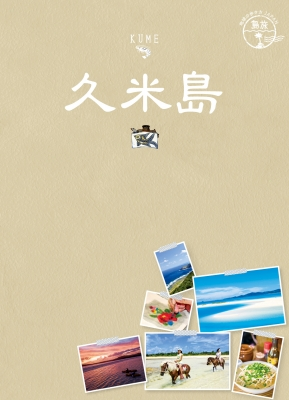 12 地球の歩き方JAPAN 島旅 久米島