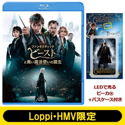 【Loppi・HMV限定】ファンタスティック・ビーストと黒い魔法使いの誕生 ブルーレイ&DVDセット(LEDで光る ピーカ(R)+パスケース付き)