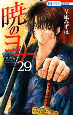 暁のヨナ 29 花とゆめコミックス