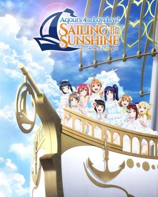 ラブライブ!サンシャイン!! Aqours 4th LoveLive! 〜Sailing to the Sunshine〜Blu-ray Memorial BOX 【完全生産限定】