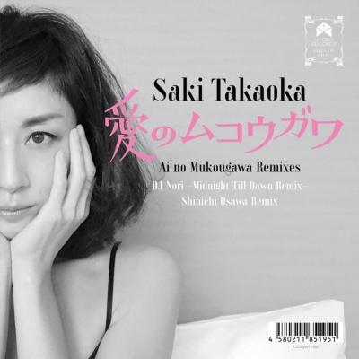 愛のムコウガワ Remixes