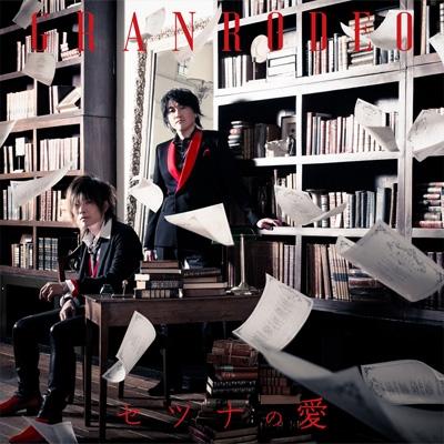 セツナの愛 <TVアニメ『文豪ストレイドッグス』第3シーズンOP主題歌>【初回限定盤】(+Blu-ray)