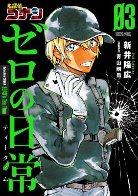 名探偵コナン ゼロの日常 3 少年サンデーコミックススペシャル