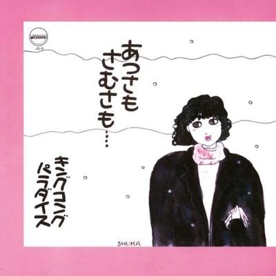 Atsusa Mo Samusamo...あつさもさむさも… (輸入アナログレコード/Studio Mule)