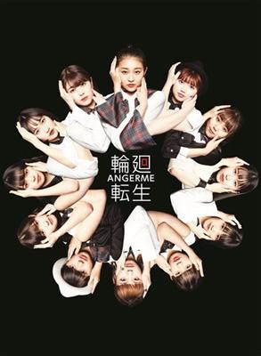 輪廻転生〜ANGERME Past, Present & Future〜【初回生産限定盤B】(+Blu-ray)