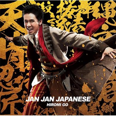 Jan Jan Japanese 【初回生産限定盤】(+DVD)