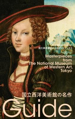 国立西洋美術館の名作 国立美術館ガイド