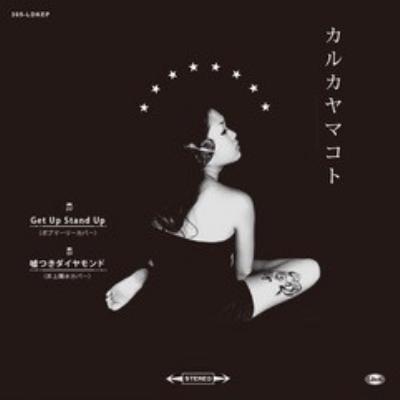 Get Up Stand Up / 嘘つきダイヤモンド 【初回生産限定盤】(7インチシングルレコード)