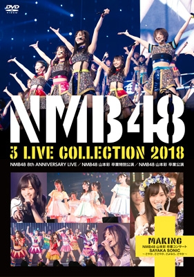 NMB48 3 LIVE COLLECTION 2018 【DVD7枚組】
