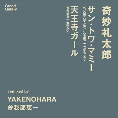 サン・トワ・マミー(YAKENOHARA LOVER'S TRAP REMIX)/ 天王寺ガール(曽我部恵一 REMIX)【600枚限定】(7インチシングルレコード)