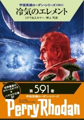冷気のエレメント 宇宙英雄ローダン・シリーズ 591 ハヤカワ文庫SF