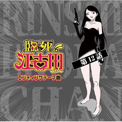 TVアニメ「臨死!! 江古田ちゃん」エンディングテーマ曲 第12話
