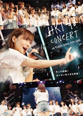 HKT48コンサート in 東京ドームシティホール 〜今こそ団結!ガンガン行くぜ8年目!〜(Blu-ray)