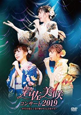 岩佐美咲コンサート2019〜世代を超えて受け継がれる音楽の力〜
