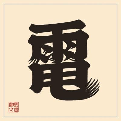 Electric Jm: 電 【日本独自企画】(赤カラーヴァイナル仕様/7インチアナログシングル)