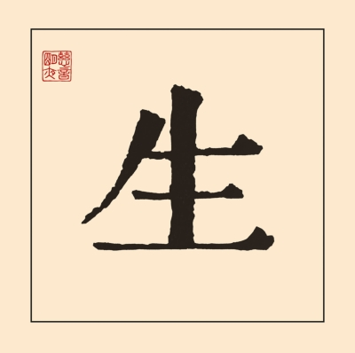 Acoustic Jm: 生 【日本独自企画】(白カラーヴァイナル仕様/7インチアナログシングル)