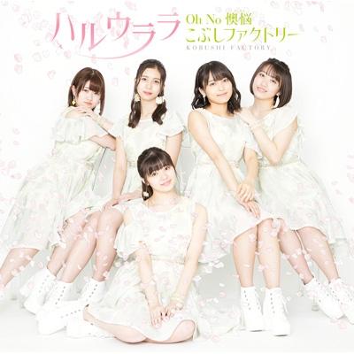 Oh No 懊悩 / ハルウララ 【初回生産限定盤B】(+DVD)