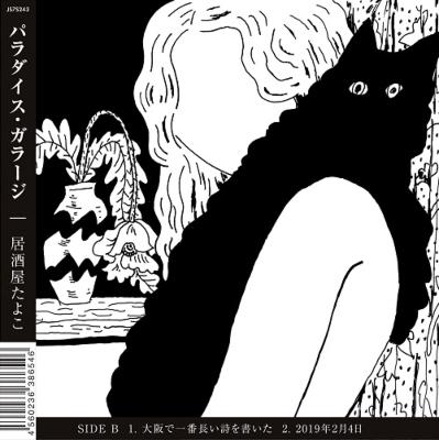 居酒屋たよこ (7インチシングルレコード)