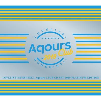 ラブライブ!サンシャイン!! Aqours CLUB CD SET 2019 PLATINUM EDITION 【初回生産限定盤】