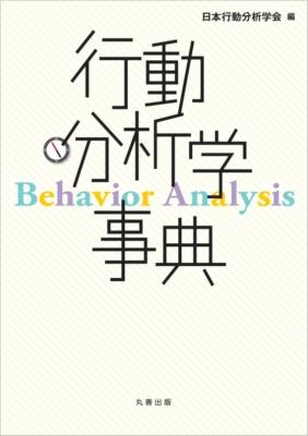 行動分析学事典